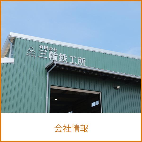 三輪鉄工所 会社情報